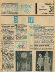 1967-12-31 07 Duminica Tv