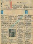 1968-01-01 12 Miercuri Radio